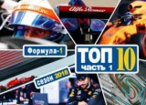 Формула-1. Десять самых важных моментов нового сезона королевских автогонок